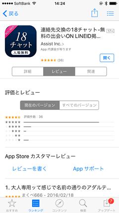 18チャット AppStore評判