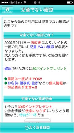 1996 年齢認証
