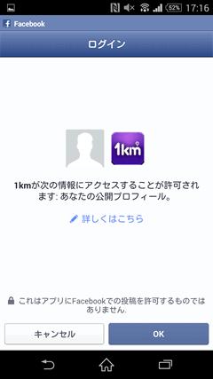 1km Facebookと連動
