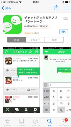 ツートーク AppStoreページ