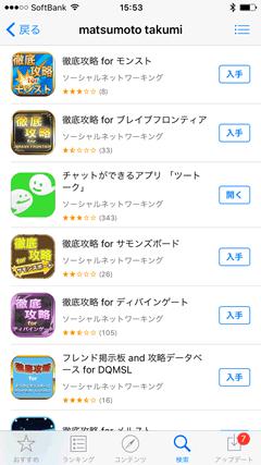 ツートーク 関連アプリ