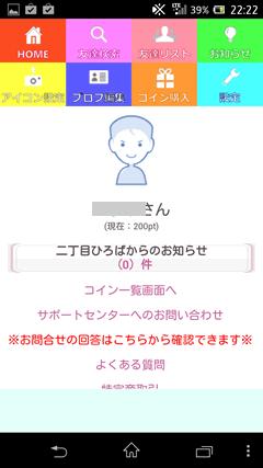 2丁目ひろば マイページ