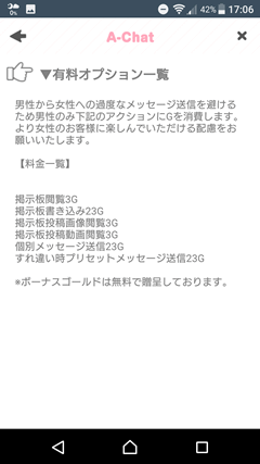 A-Chat(エーチャット) 料金表