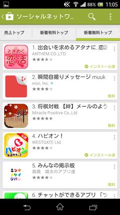 愛☆キャッチ GooglePaly新着無料ランキング