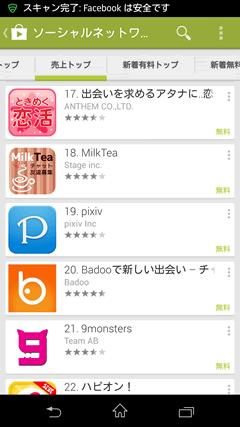愛☆キャッチ GooglePaly売上ランキング