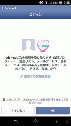 Aishow Facebookと連動