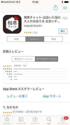 相席チャット AppStoreの口コミ
