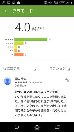 アラモード GooglePlay評価ページ