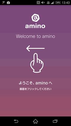amino TOPページ
