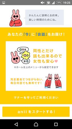 anii(エニー) 同性設定1