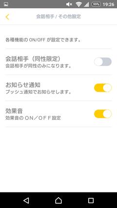 anii(エニー) 同性設定2