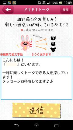 アニメトーク ドキドキトーク送信