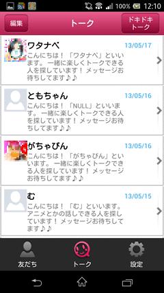アニメトーク メッセージ受信