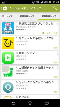 アプローズ GooglePalyランキング2