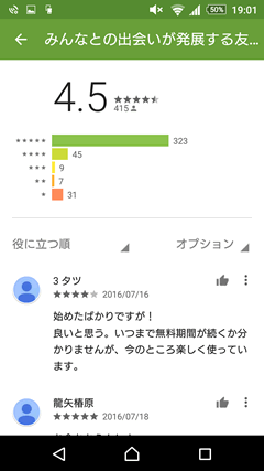 アプナウ GooglePlay口コミ