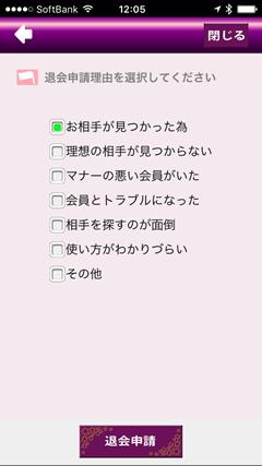 アラフレ 退会ページ