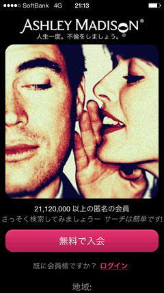 Ashley Madison TOPページ