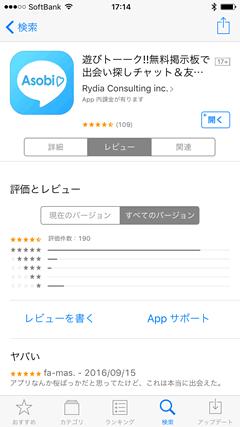 遊びトーーク AppStore口コミ