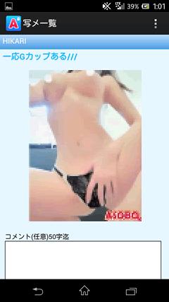 ASOBO 素人女性の写メ2
