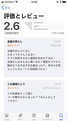 AppStoreでのAVANCE(アバンセ)に対する評判や口コミ