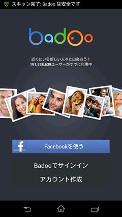 Badoo TOPページ