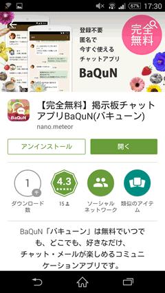 BaQuN(バキューン) GooglePlay