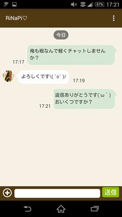 BaQuN(バキューン) 2ショットチャット