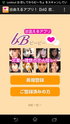 bB 登録画面
