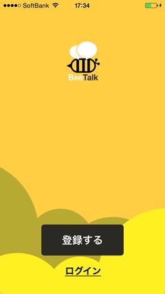 BeeTalk TOPページ