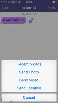 Wapo メッセージの機能