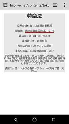 美女LIVE ホームページ会社概要