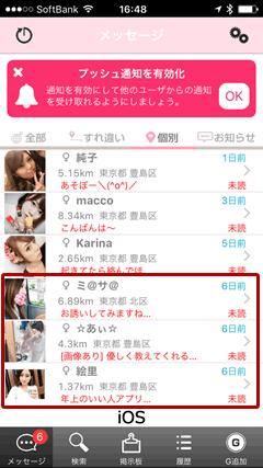 美女LIVE 受信箱iOS