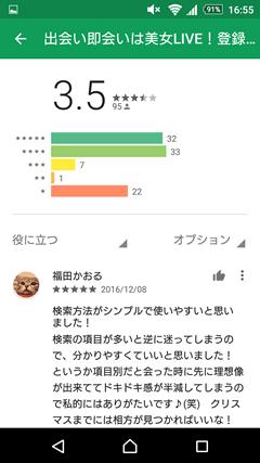 美女LIVE GooglePlay口コミ