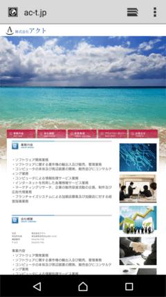 バインダー 株式会社アクトのホームページ