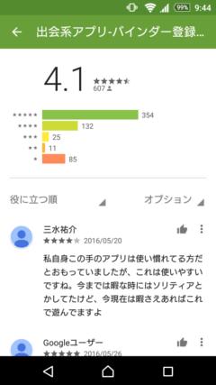 バインダー GooglePlayの口コミ