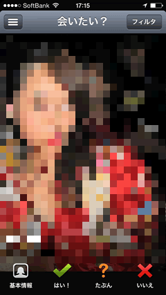 Blendr 女性プロフィール画像1