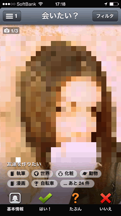 Blendr 女性プロフィール画像2