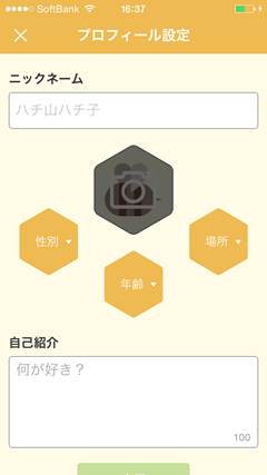 BoonChat プロフィール設定