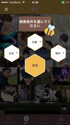 BoonChat 検索条件