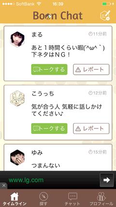 BoonChat タイムライン