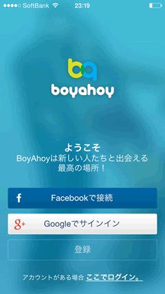 BoyAhoy TOPページ
