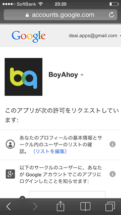 BoyAhoy Googleアカウントと連動