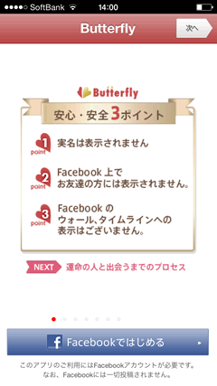 Butterfly 安心・安全の3つのポイント