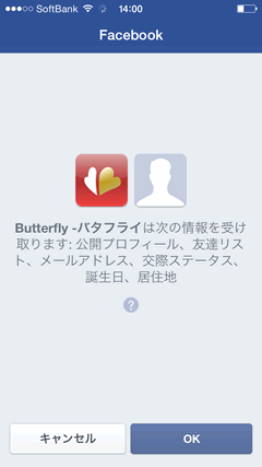Butterfly Facebookアカウントで登録