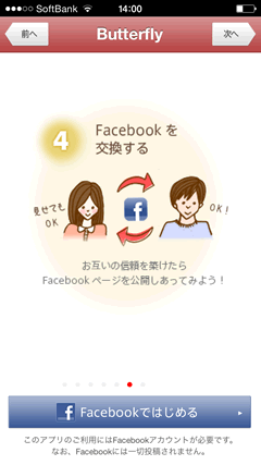 Butterfly Facebookを交換