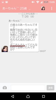 サクラからのメッセージ
