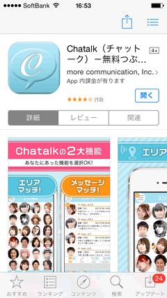 Chatalk(チャットーク) AppStoreページ