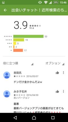 ちゃおっ GooglePlayの口コミ