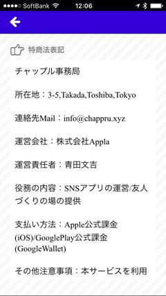 チャップル 特商法ページ
