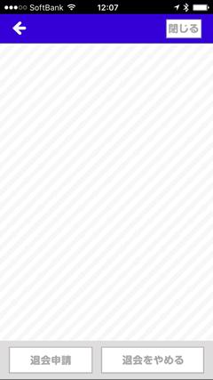 チャップル 退会ページ